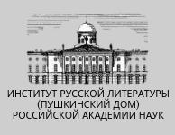 Пушкинский дом